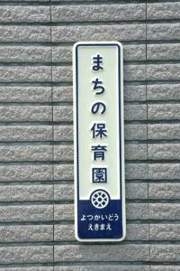 まちの保育園 四街道駅前 看板