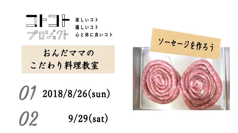 おんだママ①②レポート-1