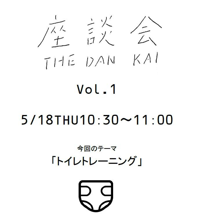 座談会Vol.1告知画像