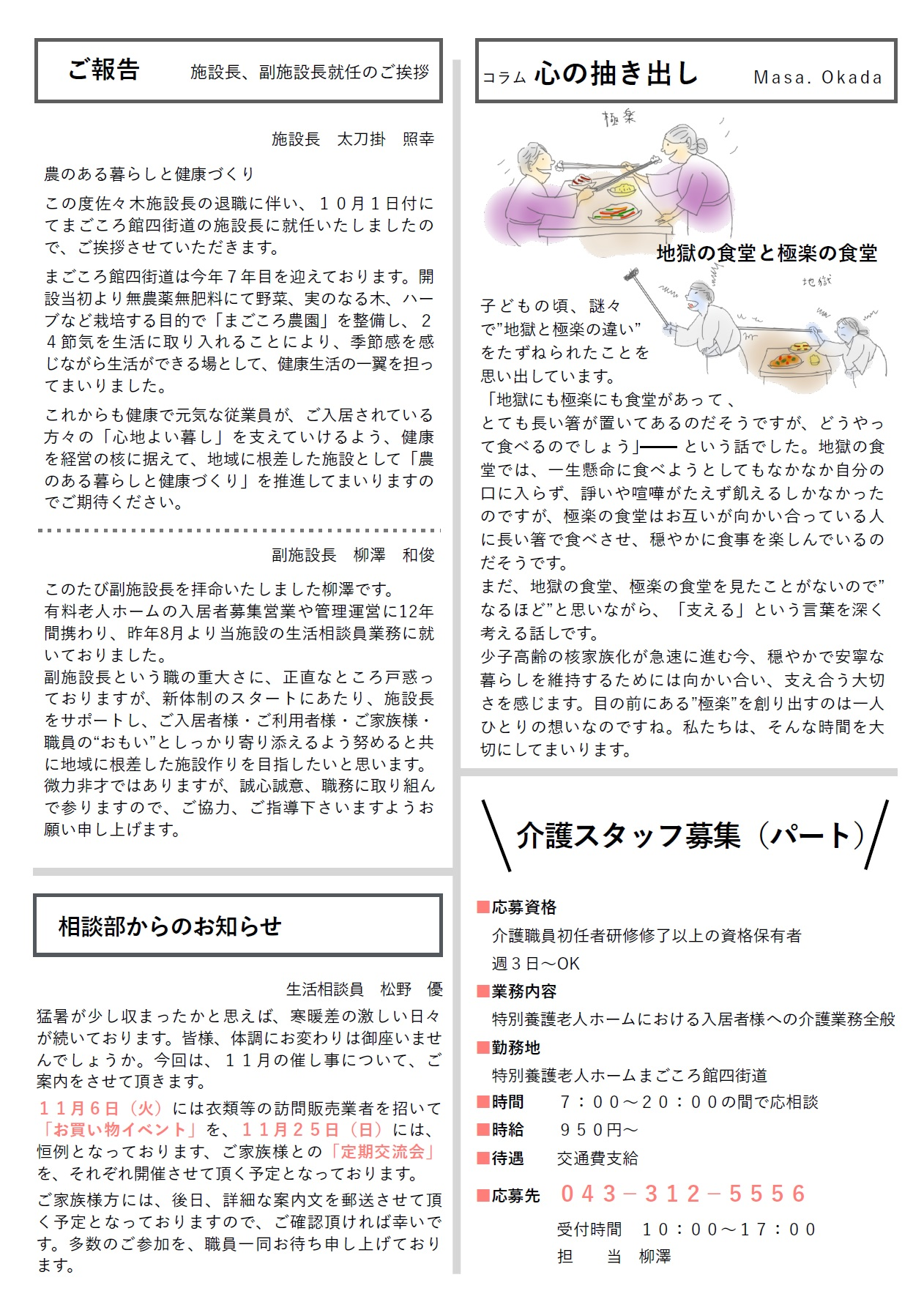 まごころ通信Vol.35-4