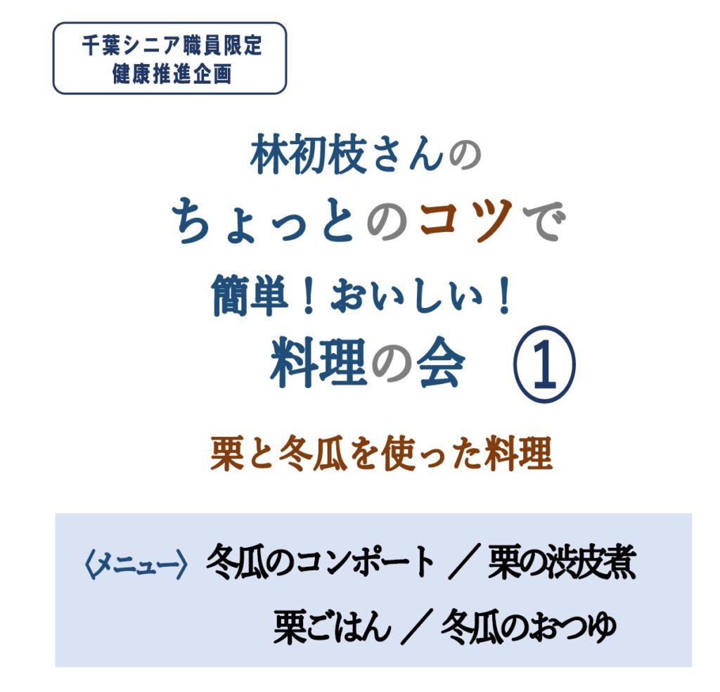 初枝さん①-1